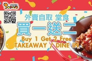 【新冠肺炎】Sodam Chicken加推外賣買一送二優惠!$200有找歎炸雞+Pizza+小食