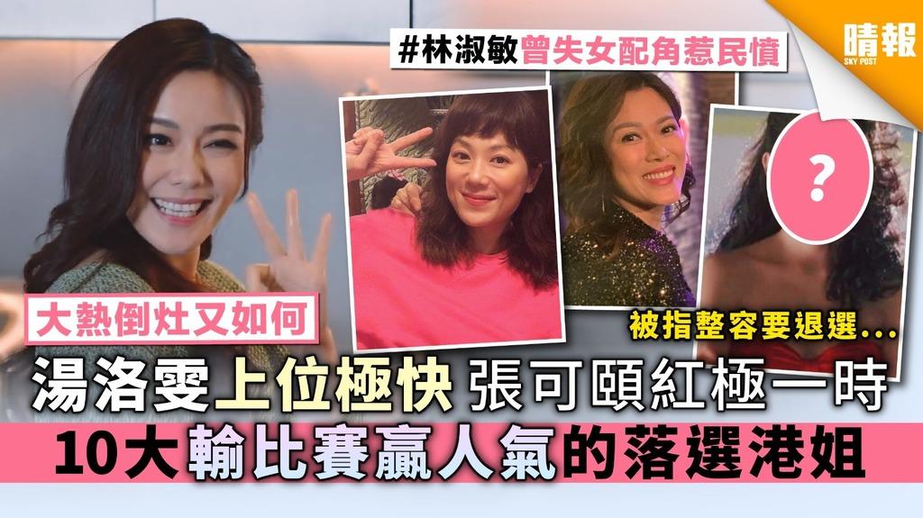 【大熱倒灶又如何】湯洛雯上位極快 張可頤紅極一時 10大輸比賽贏人氣的落選香港小姐