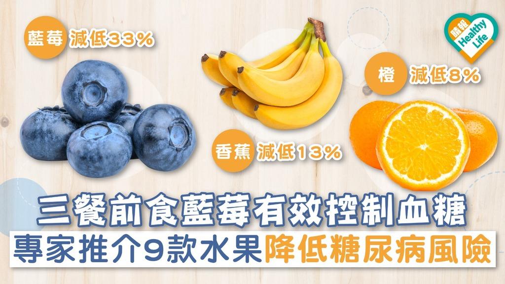 三餐前食藍莓有效控制血糖 專家推介9款水果降糖尿病風險