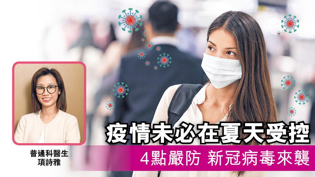 「疫情未必在夏天受控 4點嚴防 新冠病毒來襲」