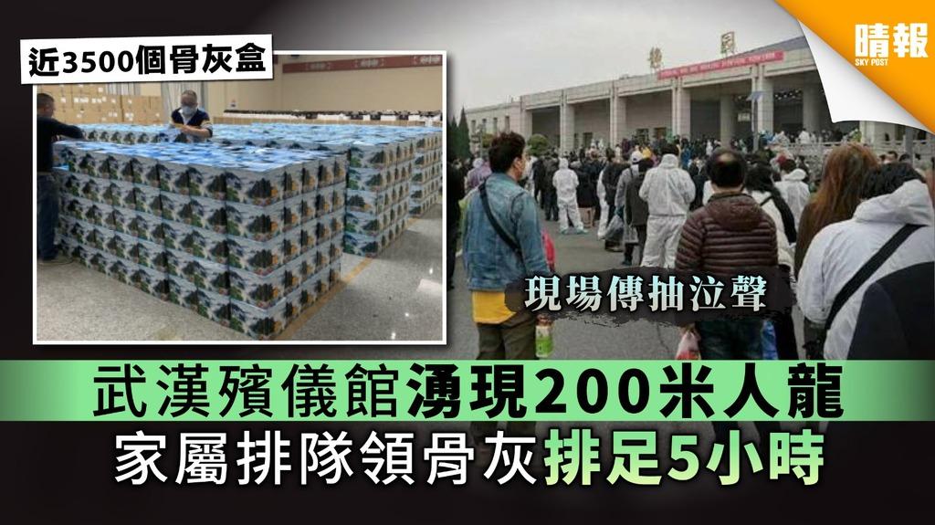 【新冠肺炎】武漢殯儀館湧現200米人龍 家屬排隊領骨灰排足5小時