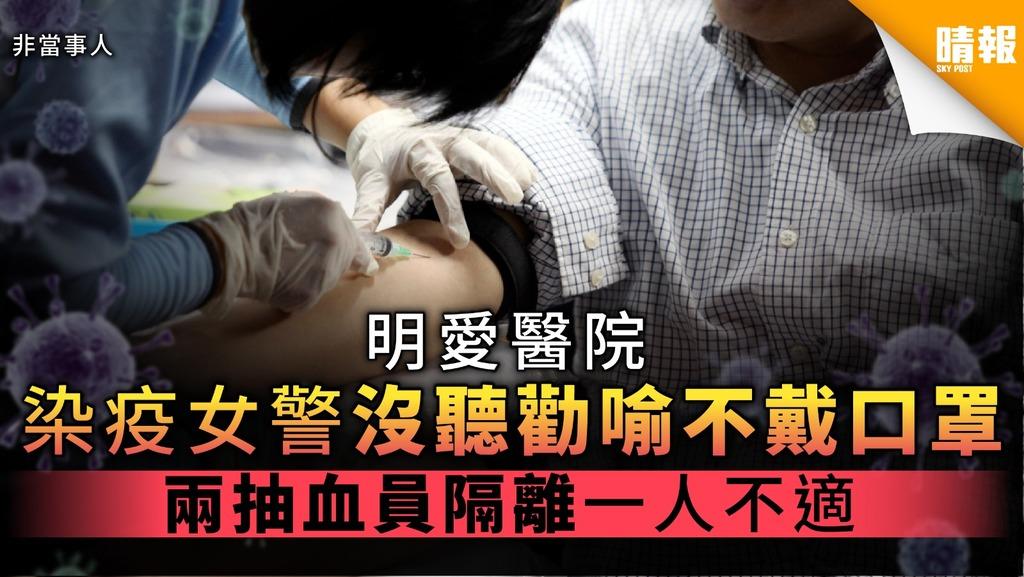 明愛醫院染疫女警不聽勸喻拒戴口罩 連累兩抽血員須隔離一人不適