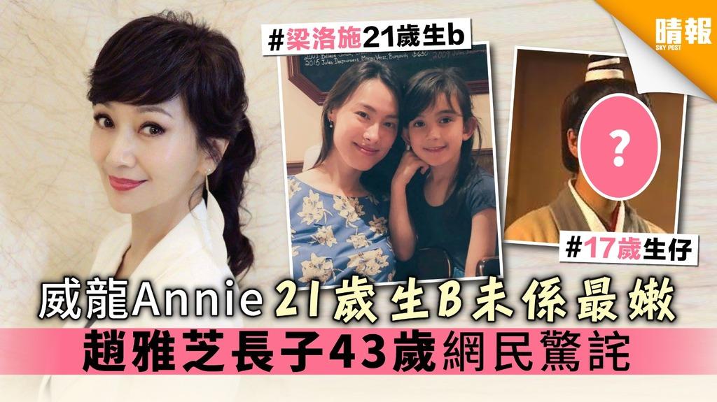威龍Annie 21歲生B未係最嫩 凍齡趙雅芝長子43歲網民驚詫