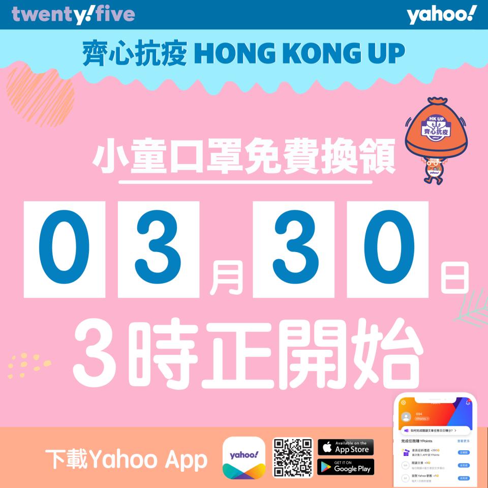 【買口罩】Yahoo周一派5000個日本口罩 手機App登記換領每人5個
