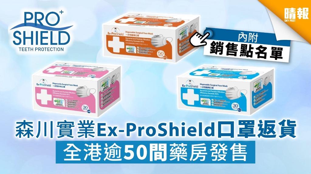 【買口罩】森川實業Ex-ProShield口罩返貨 全港逾50間藥房發售【內附銷售點名單】