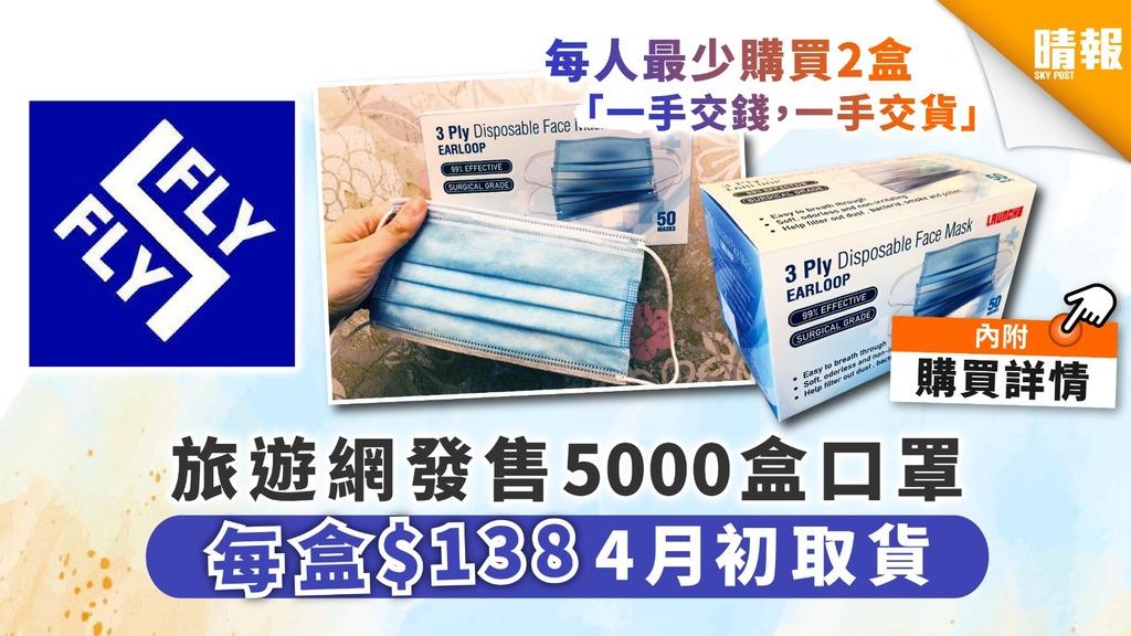 【買口罩】旅遊網發售5000盒口罩 每盒$138 4月初取貨