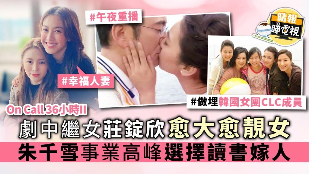 【On Call 36小時II】劇中繼女莊錠欣愈大愈靚女 朱千雪事業高峰選擇讀書嫁人