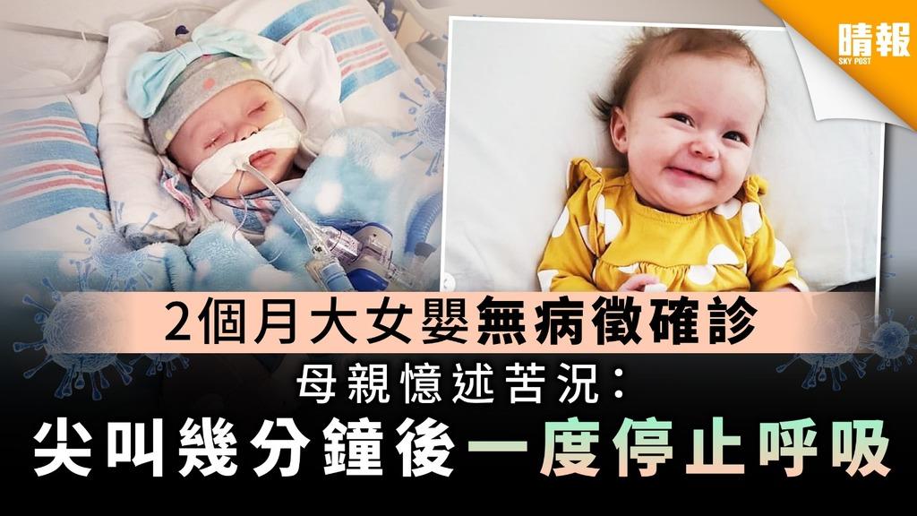 【新冠肺炎】2個月大女嬰無病徵確診 母親憶述苦況:尖叫幾分鐘後一度停止呼吸