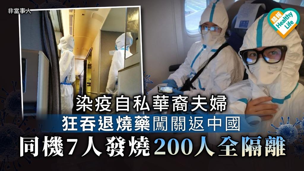 【新冠肺炎】染疫華裔夫婦狂吞退燒藥闖關返中國 同機7人發燒200人全隔離