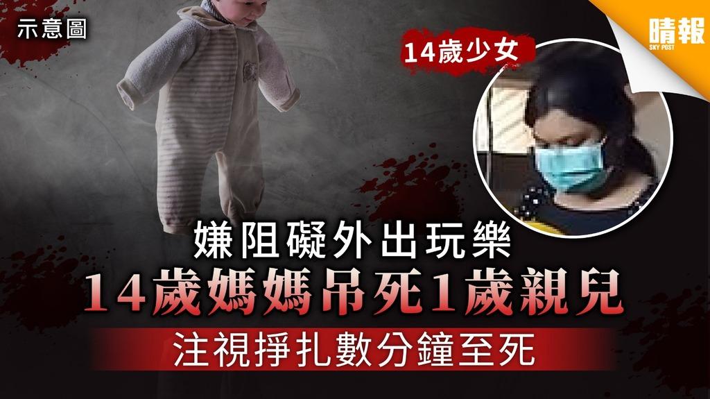 【冷血媽媽】嫌阻礙外出玩樂 14歲媽媽吊死1歲親兒