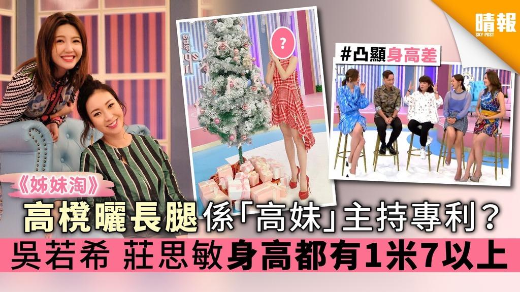 【姊妹淘】坐高櫈曬長腿係「高妹」主持專利? 吳若希莊思敏身高都有1米7以上
