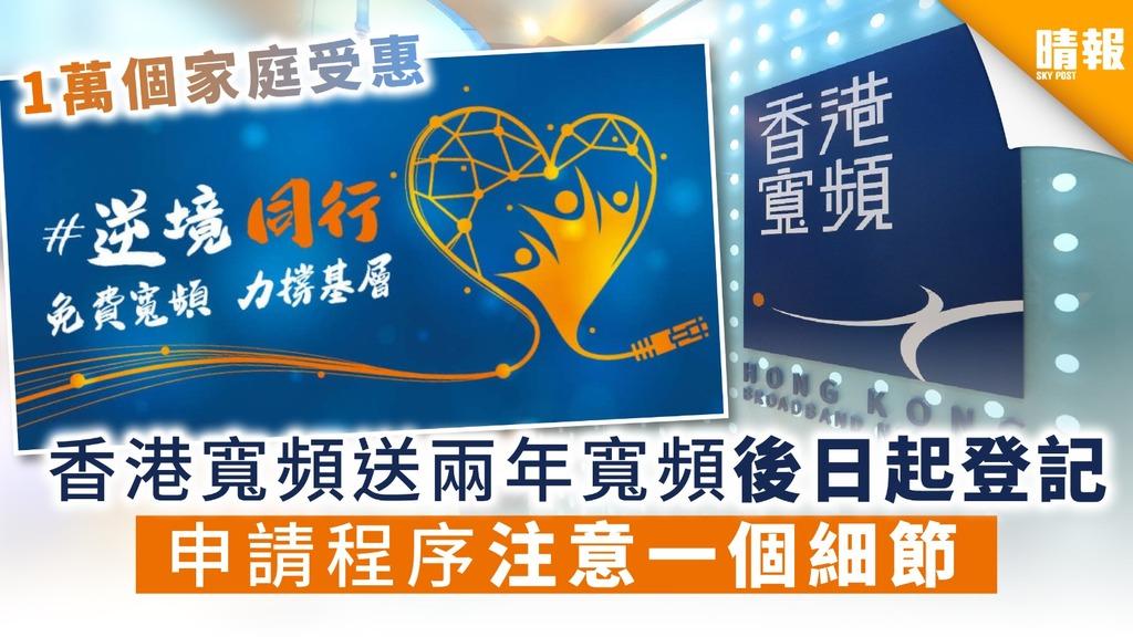 【HKBN】香港寬頻送兩年寬頻周三起登記 申請5大步驟一覽