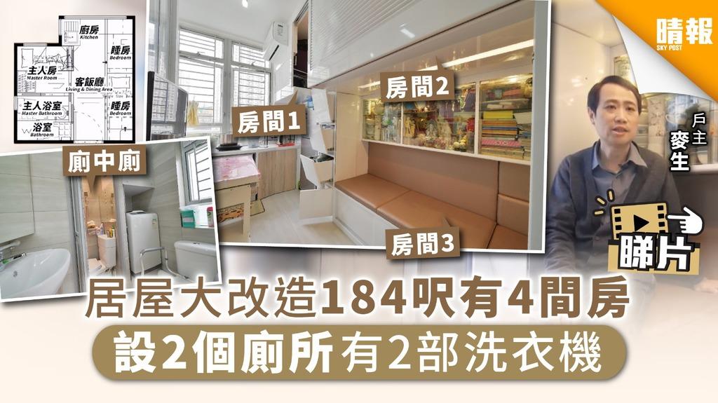 【細單位設計.有片】居屋大改造184呎有4個房 設2個廁所有2部洗衣機