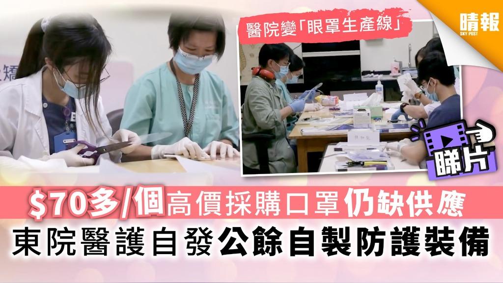 【香港醫護救人】70多元1個高價採購口罩仍缺供應 醫護自發公餘自製防護裝備