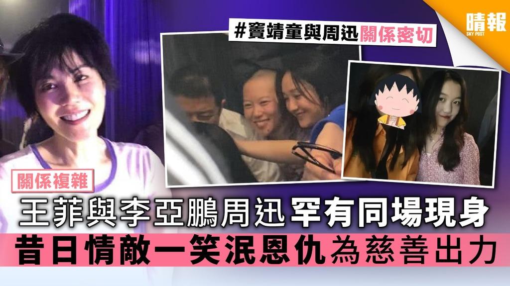 【關係複雜】王菲與李亞鵬周迅罕有同場現身 昔日情敵一笑泯恩仇為慈善出力