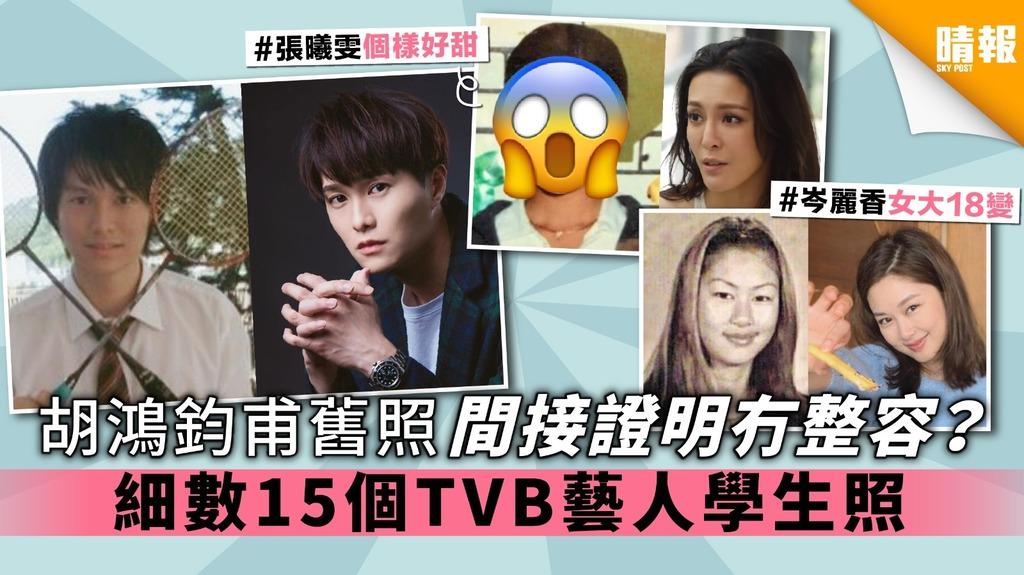 胡鴻鈞甫舊照間接證明冇整容? 細數15個TVB藝人學生照