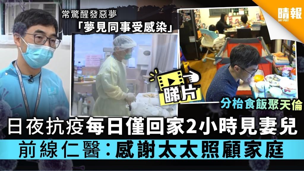 【香港醫護救人】日夜抗疫每日僅回家2小時見妻兒 前線仁醫:感謝太太照顧家庭