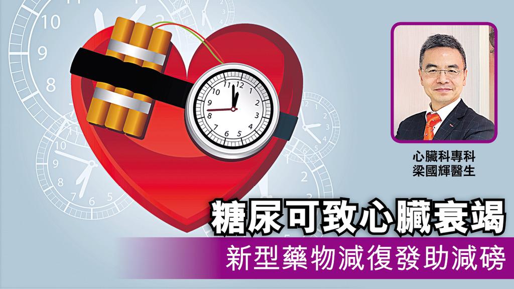 「糖尿可致心臟衰竭 新型藥物減復發助減磅」
