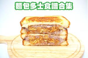 【三文治食譜】6款簡單易整麵包多士食譜推介 芋泥肉鬆三文治/牛油果流心蛋多士/韓式三文治/香蕉西多士