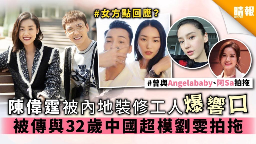 陳偉霆被內地裝修工人爆響口 被傳與32歲中國超模劉雯拍拖