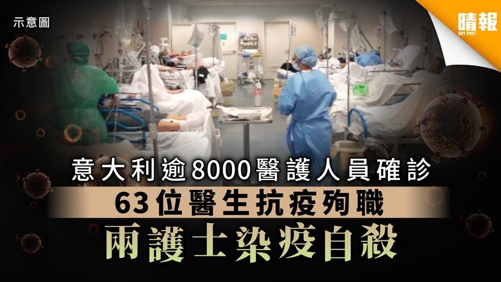 【歐洲疫情】意大利逾8000醫護人員確診新冠肺炎 63位醫生抗疫殉職 兩護士染疫自殺