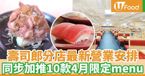 【新冠肺炎】壽司郎香港4月限定menu推10款單品!分店最新營業安排一覽