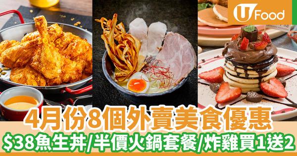 【新冠肺炎】4月份8個餐廳外賣優惠集合!鼎王/KFC/牛角集團/Sodam Chicken