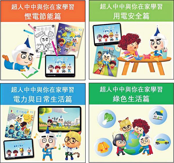 中電網課教學生安全用電及環保知識