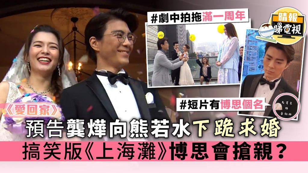 《愛回家》預告龔燁向熊若水下跪求婚 搞笑版《上海灘》博思會搶親?