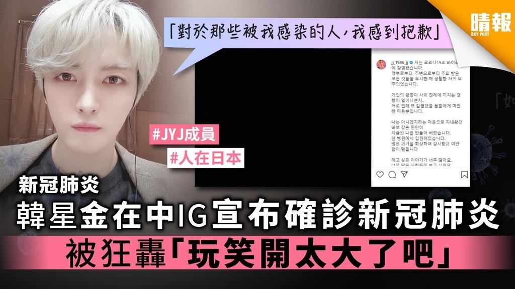 【愚人節】韓星金在中IG宣布確診新冠肺炎 被狂轟「玩笑開太大了吧」