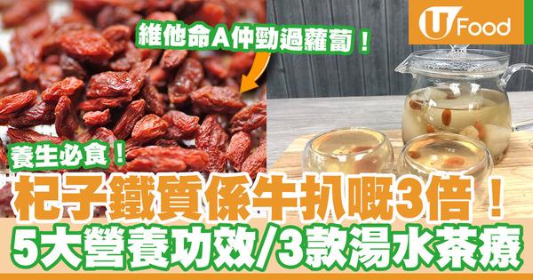 【杞子營養】杞子鐵質等於牛扒的3倍! 枸杞5大營養價值+3款湯水茶療