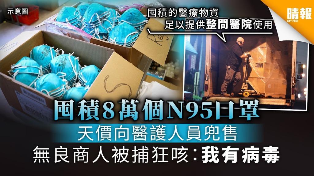 【囤積口罩】無良商人囤積8萬個N95口罩 天價向醫護人員兜售