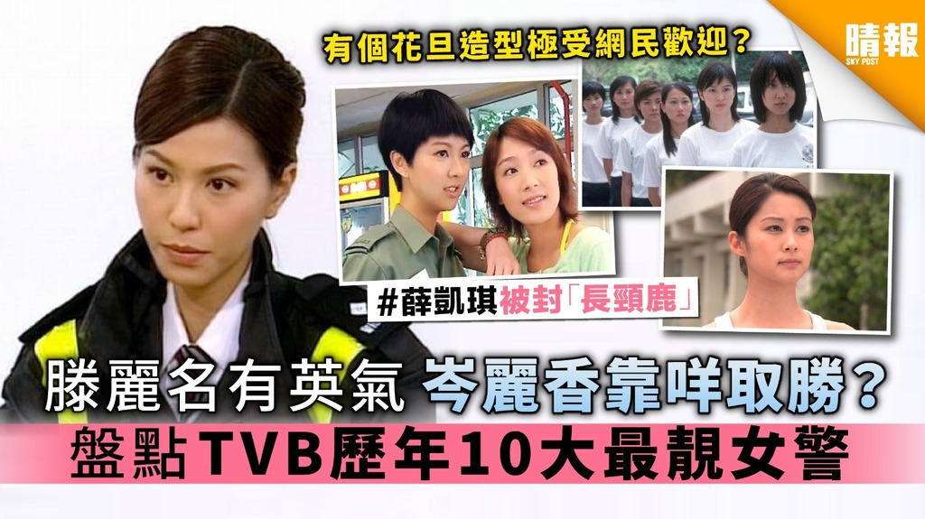 【機場特警】滕麗名有英氣 岑麗香靠咩取勝? 盤點TVB歷年10大最靚女警