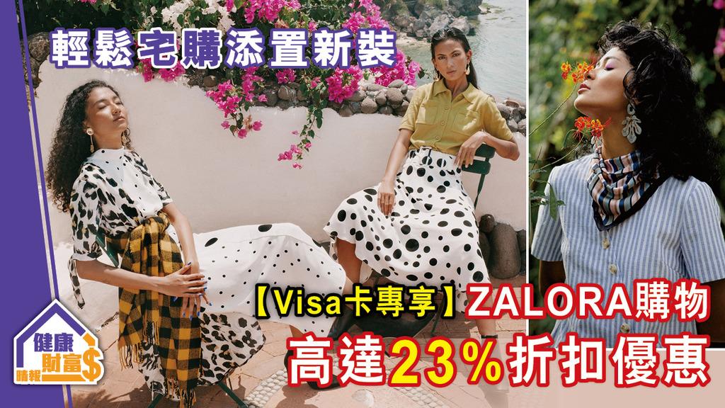 【Visa卡專享】ZALORA購物高達23%折扣優惠 輕鬆宅購添置新裝