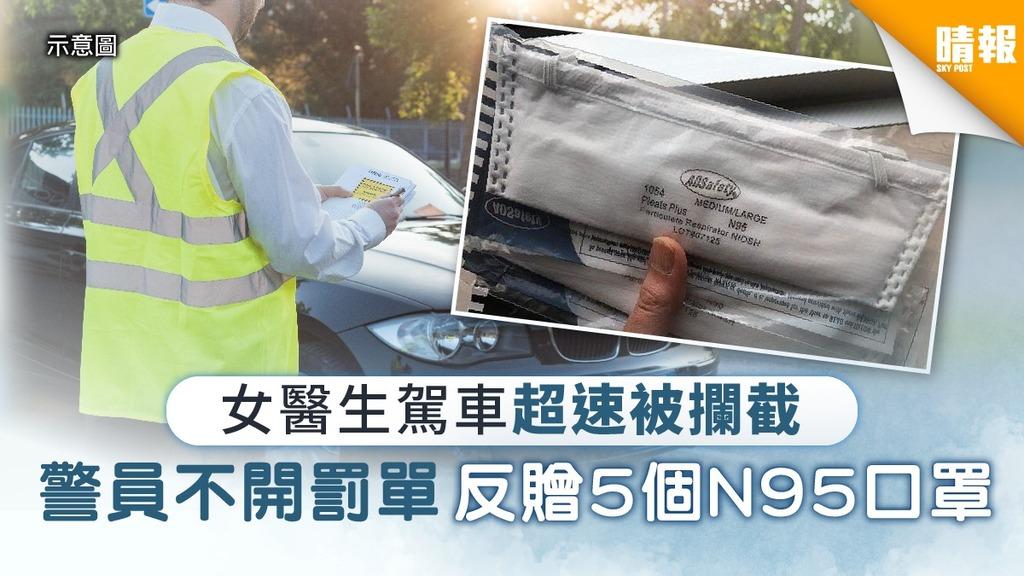 【人間有愛】女醫生駕車超速被攔截 警員不開罰單反贈5個N95口罩