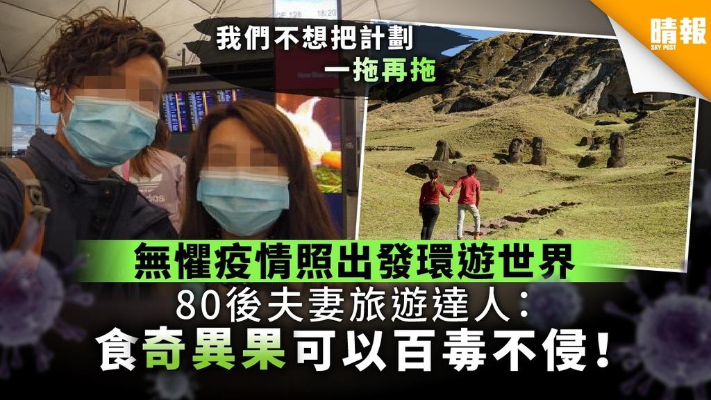 【旅遊警示】無懼疫情照出發環遊世界 80後夫妻旅遊達人:食奇異果百毒不侵!