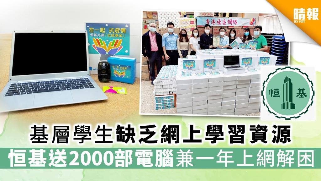 基層學生缺乏網上學習資源 恒基送2000部電腦兼一年上網解困