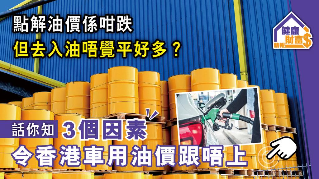 【點解油價係咁跌  但去入油唔覺平好多?】話你知:3個因素令香港車用油價跟唔上