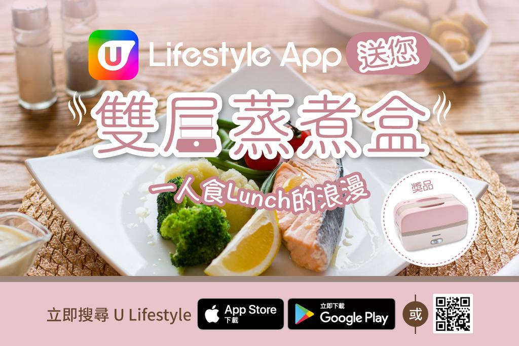 一人食Lunch的浪漫~U Lifestyle App送您雙層蒸煮盒!
