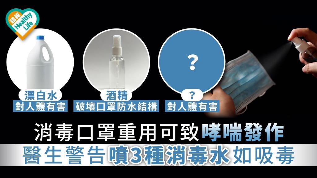 【口罩重用】消毒口罩重用可致哮喘發作 醫生警告噴3種消毒水如吸毒