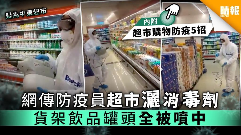 【超市消毒】網傳防疫員超市灑消毒劑 貨架飲品罐頭全被噴中【內附超市購物防疫5招】