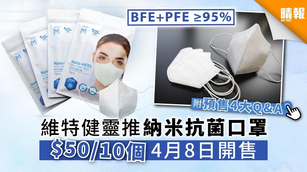 【買口罩】維特健靈推納米抗菌口罩 $50/10個 4月8日開售【附預售4大Q&A】
