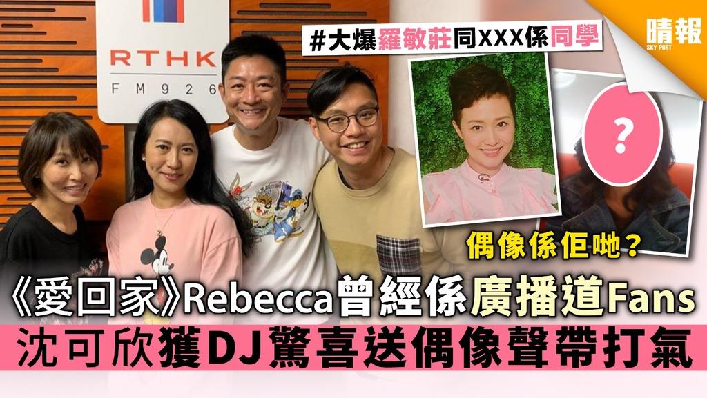 《愛回家》Rebecca曾經係廣播道Fans 沈可欣獲DJ驚喜送偶像聲帶打氣