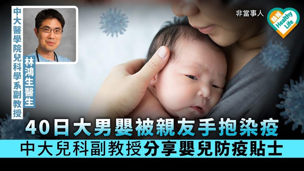 【新冠肺炎】40日大男嬰被親友手抱染疫 中大兒科副教授教嬰兒3大防疫貼士