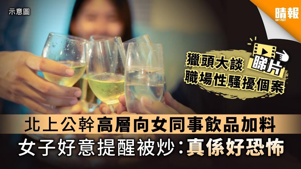【職場性騷擾】北上公幹高層向女同事飲品加料 女子好意提醒被炒:真係好恐怖