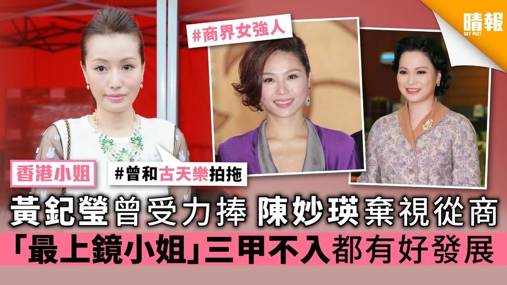 【香港小姐】黃𨥈瑩曾受力捧 陳妙瑛棄視從商 「最上鏡小姐」三甲不入都有好發展