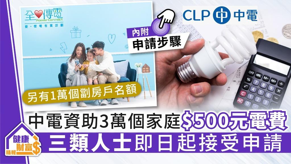 【電費資助】中電資助3萬個家庭$500元電費 三類人士 即日起接受申請