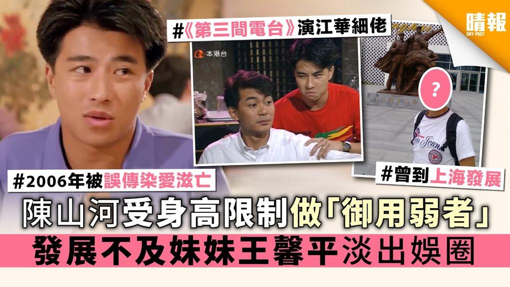 陳山河受身高限制做「御用弱者」 發展不及妹妹王馨平淡出娛圈