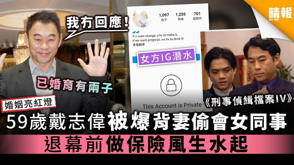 【婚姻亮紅燈】59歲戴志偉被爆背妻偷會女同事 退幕前做保險風生水起