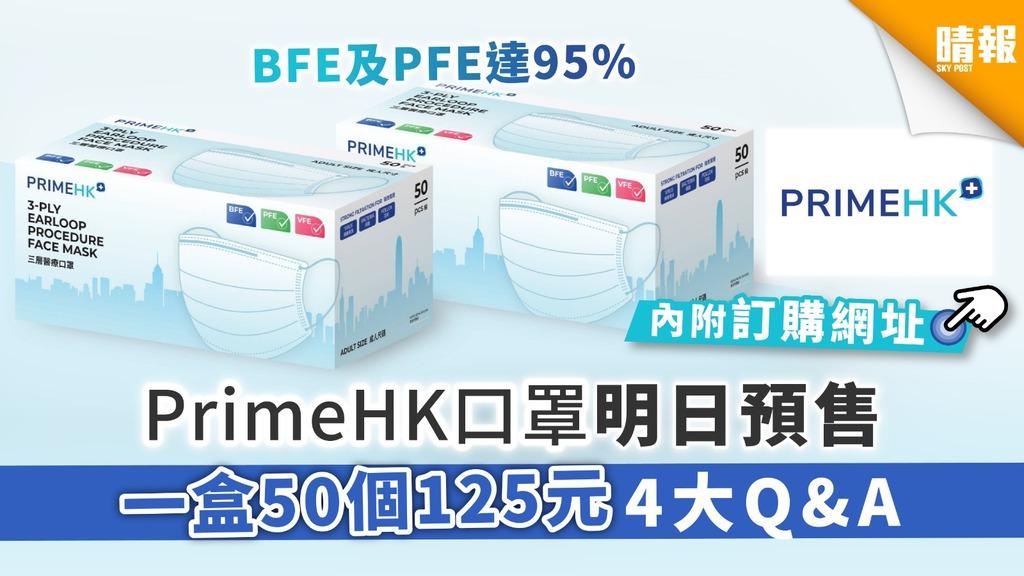 【買口罩】PrimeHK口罩明日預售 一盒50個125元4大Q&A【內附訂購網址】